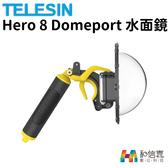 【和信嘉】TELESIN Hero8 Domeport水面鏡 Gopro配件 潛水設備 水中攝影 運動相機配件