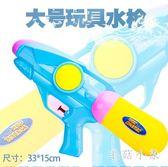 兒童水槍玩具女孩夏天呲水槍噴水寶寶小水槍沙灘戲水小孩大號水槍 ys5141『毛菇小象』