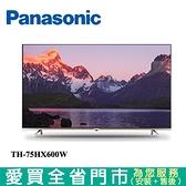Panasonic國際75型4K安卓聯網電視TH-75HX600W含配送+安裝【愛買】