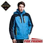 【FOX FRIEND 男 GORE-TEX 二件式外套《亮藍》】1125/保暖羽絨外套/防風外套/防水大衣