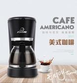 煮咖啡機家用全自動小型迷你型美式滴漏式咖啡機煮茶壺 220V YTL  LannaS