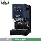 金時代書香咖啡 新機預告!GAGGIA CLASSIC Pro 專業半自動咖啡機 - 升級版 110V 經典藍 HG0195BL