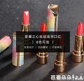 口紅 星空口紅持久保濕不脫色韓國防水小辣椒紅學生款可愛抖音同款口紅 芭蕾朵朵
