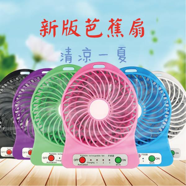 新版芭蕉扇 超強風力 三段風力 USB風扇 迷你風扇 小風扇 電風扇【櫻桃飾品】【23297】