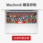 蘋果筆電鍵盤貼膜macbook貼紙【步行者戶外生活館】