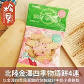 《松貝》北陸金澤四季物語餅4連60g【4902458002000】bd61
