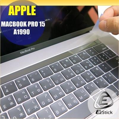 【Ezstick】APPLE MacBook Pro 15 A1990 2018 TOUCH Bar 保護貼