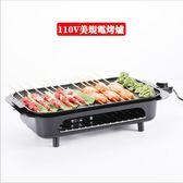110V電烤爐無煙不粘多功能電碳兩用燒烤爐電燒烤架燒烤盤