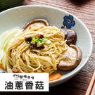麵條先生 乾拌麵 油蔥香菇 葷素可選(4入一袋) [TW18820]千御國際