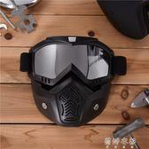 摩托車頭盔面罩復古風鏡機車車目鏡防風沙騎行防曬面具igo  蓓娜衣都