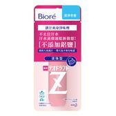 Biore蜜妮排汗爽身淨味劑滾珠40ml【康是美】