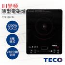 【東元TECO】IH變頻超靜音薄型電磁爐 YJ1314CB-超下殺