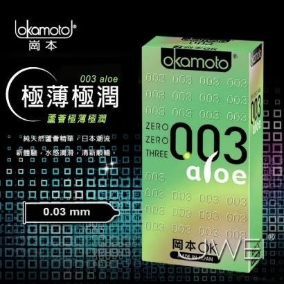 969情趣~日本okamoto岡本.003 aloe蘆薈精華 極薄極潤保險套(6片裝)