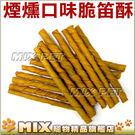 ◆MIX米克斯◆煙燻/香濃牛奶/原味脆笛酥【30入】狗狗磨牙,打發無聊時光