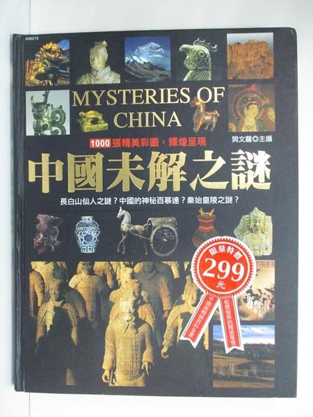 【書寶二手書T1/歷史_JD2】中國未解之謎 = Mysteries of China_樊文龍主編