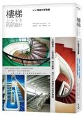 樓梯,上上下下的好設計:大師傑作、工匠技藝、時代風華,內行人才...【城邦讀書花園】