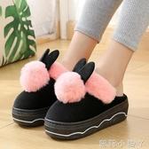 新款棉拖鞋女厚底韓式風可愛兔子室內毛拖鞋秋冬家用保暖外穿高跟 蘿莉小腳丫