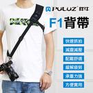 攝彩@胖牛F1背帶 快攝手相機單肩背帶 ...