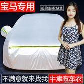 寶馬3系7系5系GT專用車衣X1 X3 X5 X6車罩套防曬防雨隔熱汽車用品igo『韓女王』