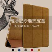 蘋果 iPad Mini4 磨砂鹿紋 平板皮套 ipad mini 1 2 3 复古 智慧休眠 mini4 簡約 輕薄 防摔 保護套