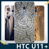 HTC U11+ 仿木紋保護套 軟殼 類木質高韌性 大理石紋 簡約全包款 矽膠套 手機套 手機殼