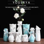 陶瓷創意時尚白色現代簡約瓷器花瓶Dhh4694【潘小丫女鞋】