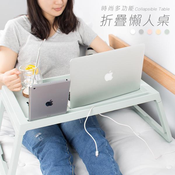 樂嫚妮 多功能折疊 懶人桌 電腦桌 床上 折合桌