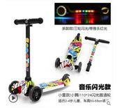兒童滑板車2-3-4-6-12歲小孩溜溜車四輪寶寶玩具踏板車igo 伊蒂斯女裝