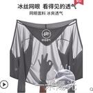 2021新款防曬衣男女超薄款透氣冰絲外套輕薄衫釣魚服防紫外線夏季 一米陽光