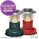 【配件王】日本代購 TOYOTOMI RL-250 煤油暖爐 限定品 電子點火 4坪 綠色 紅色