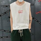 無線上衣  夏季男士健身背心寬鬆籃球運動衣服嘻哈無袖t恤透氣坎肩港風上衣  米娜小鋪