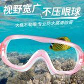 兒童泳鏡男女童大框防霧高清防水專業游泳鏡寶寶蛙鏡潛水護目眼鏡
