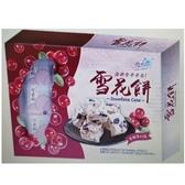 [9玉山最低網] 雪之戀 蔓越莓雪花餅 (盒) x2盒(恕不附提袋)