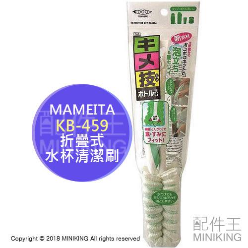 【配件王】現貨 日本 MAMEITA KB-459 折疊式 水杯 保溫杯 清潔刷 水瓶 水垢 茶垢