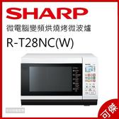 SHARP 夏普27L微電腦變頻烘燒烤微波爐R-T28NC(W) 白色 900W超強變頻微波出力 5段式微波強度 公司貨