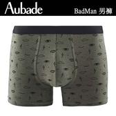 Aubade man-舒棉M-XL平口褲(眼神)2015