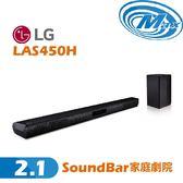 《麥士音響》 LG樂金 家庭劇院 SoundBar聲霸 LAS450H