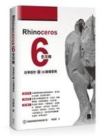 二手書博民逛書店 《Rhinoceros 6全攻略: 自學設計與3D建模寶典》 R2Y ISBN:9789864343652│馮國書