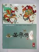 【書寶二手書T1/兒童文學_JM7】岳飛傳:彩繪中國經典名著_風車圖書