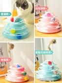 貓玩具愛貓轉盤球三層四層逗貓棒小貓幼貓貓咪玩具逗貓器玩具用品 凱斯盾