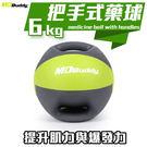 MDBuddy 6KG把手式藥球(核心肌力訓練 體適能 健身球/平衡訓練球/健力球/重量球 免運 ≡體院≡