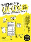 (二手書)智慧手機 App UI/UX 設計鐵則:想做出好用的 App 和手機網站, 就看這一..