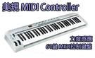 【奇歌】美規Midi Keyboard ...