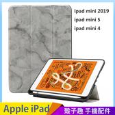 大理石紋平板皮套 Apple iPad mini (2019) mini5/mini4 輕薄布紋材質 三折設計支架 側翻保護套 防摔套