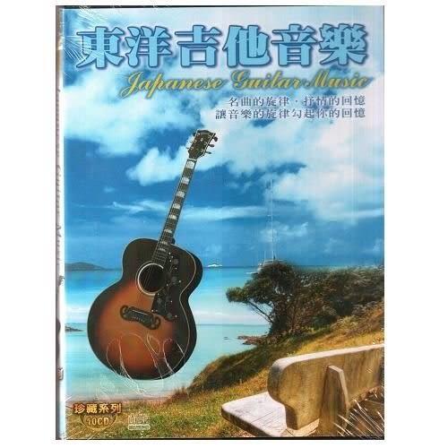東洋吉他音樂 珍藏系列CD(購潮8)