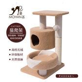貓跳台 墨菡貓爬架貓家具實木出口貓窩貓跳台劍麻柱環保貓樹 聖誕交換禮物