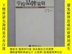 二手書博民逛書店罕見學校品牌策劃Y254853 方中雄,陳麗等著 重慶大學出版社