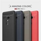 88柑仔店~HTC U12+碳纖維拉絲軟手機殼U12plus防摔硅膠全包保護套男女款