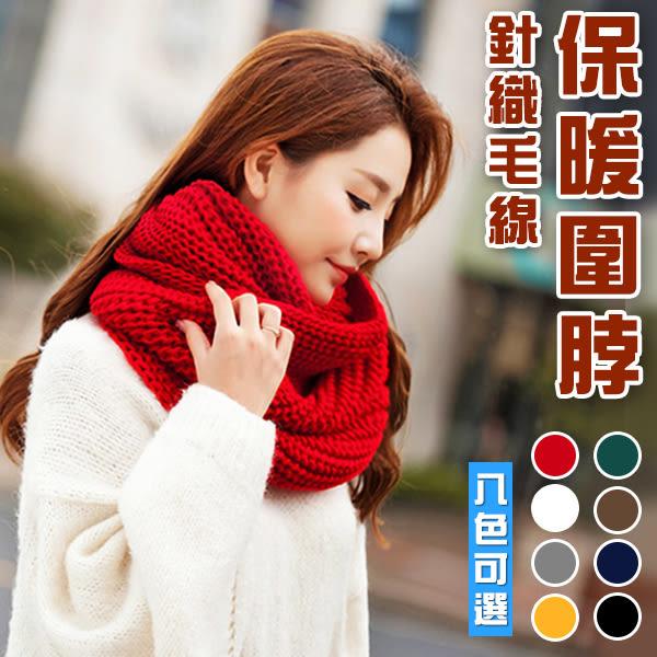 【保暖小物】120cm 保暖 針織 柔感 套頭 圍巾 圍脖 頸套 脖套 環狀 多色可選
