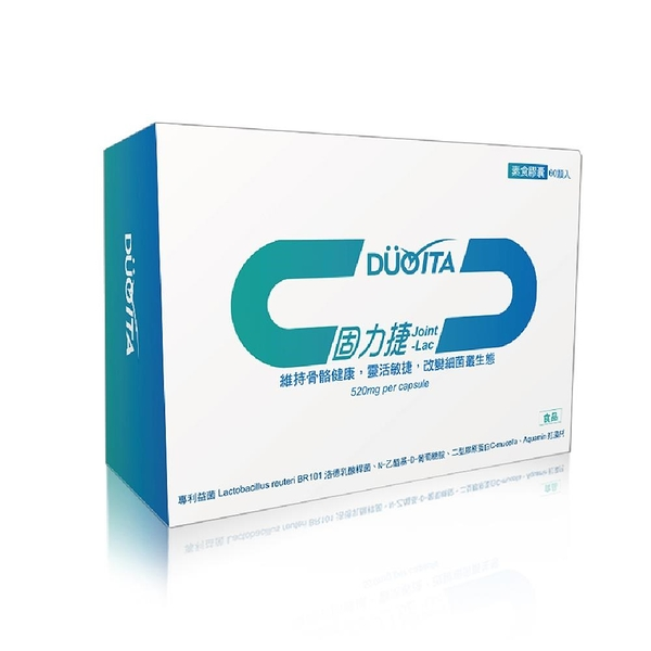 【南紡購物中心】【DuoVita】固力捷Joint-Lac 60顆/盒